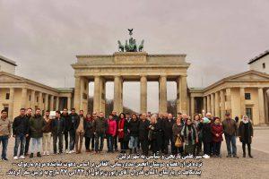 سفر برلین از تاریخ 24 مارچ تا  27 مارچ 2019